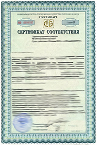 STB Certificate of Conformity